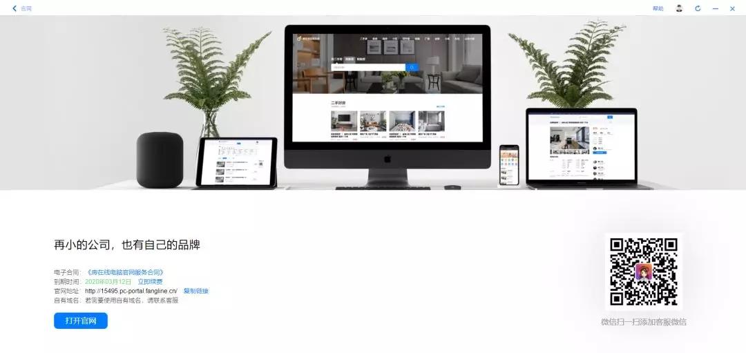 房产中介网站建设