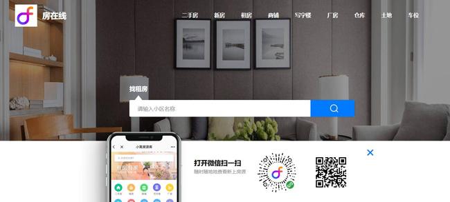 房产中介网站开发