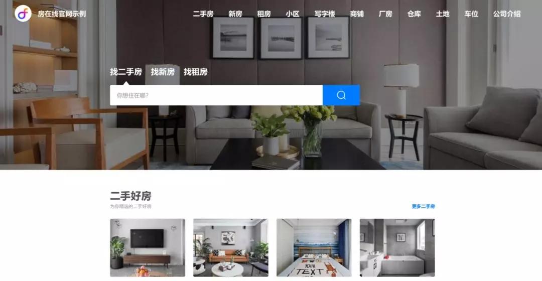 房产中介网站
